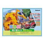 ナカバヤシ 樹脂製画用紙フレーム 四ツ切 ブルー フ-GFP-201-B