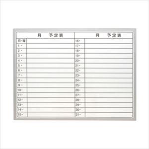 ナカバヤシ薄型アルミスケジュールボードW600×H450×D5mmSBA-U6045