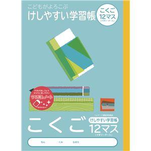 (業務用セット)ナカバヤシけしやすい学習帳(サラ消しノート)B5こくご12マスNB51-C12ML【×20セット】