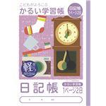(業務用セット)ナカバヤシ かるい学習帳 (ロジカルエアーノート) B5 日記帳 1ページ2日 NB51-N1P【×20セット】