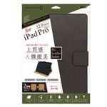 Digio2 iPad Pro 12.9inch (2017)用 PUレザーカバー TBC-IPP1718 ブラック