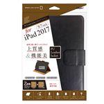 Digio2 iPad 9.7inch (2017)用 PUレザーカバー TBC-IPS1708 ブラックの画像