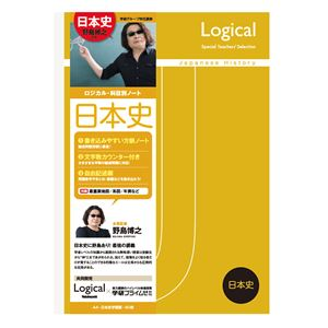 (業務用10セット)ロジカル科目別ノート 日本史 A4/B罫(6mm)縦ガイド入/30マスx40行/40枚 NA-41-J