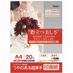 (業務用5セット) Digio2 インクジェットプリンタ用紙 印画紙タイプ A4/20枚 JPSK2-A4-20