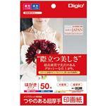(業務用5セット) Digio2 インクジェットプリンタ用紙 印画紙タイプ PC/50枚 JPSK2-PC-50