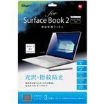 (業務用3セット) Digio2 SurfaceBook2用 液晶保護フィルム TBF-SFB17FLS