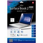 Digio2 SurfaceBook2用 液晶保護フィルム TBF-SFB17FLKBC