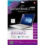 Digio2 SurfaceBook2用 液晶保護フィルム TBF-SFB17FLGCBC