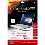 Digio2 SurfaceBook2用 液晶保護フィルム TBF-SFB17FLGPA