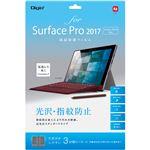 Digio2 SurfacePro用 液晶保護フィルム TBF-SFP17FLS