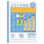 (業務用20セット) 軽い学習帳 方眼罫8mm NB51-H8