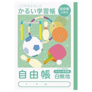 (業務用20セット) 軽い学習帳 白無地 NB51-JH
