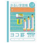 (業務用20セット) 軽い学習帳 ヨコ22行 NB51-Y22