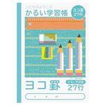 (業務用20セット) 軽い学習帳 ヨコ27行 NB51-Y27