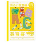 (業務用20セット) 軽い学習帳 英習罫15段 NB51-E15