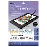 (業務用2セット) Digio2 wacom ペンタブレット用 液晶保護フィルム TBF-WC13FLHの画像