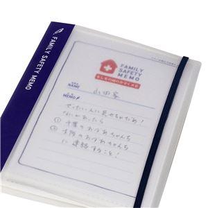 (業務用5セット) もしもの時のかぞくメモ MOF-L01-B ブルー