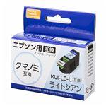 (業務用5セット) PPC 互換インクカートリッジ エプソン PP-EICKUI-LC-L ライトシアン