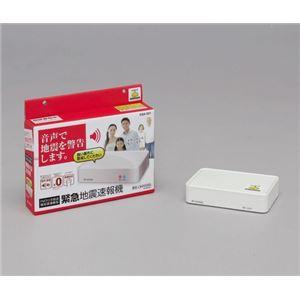 アイリスオーヤマ FM放送緊急地震速報報知音感応式緊急地震速報機 ホワイト EQA-001 - 拡大画像