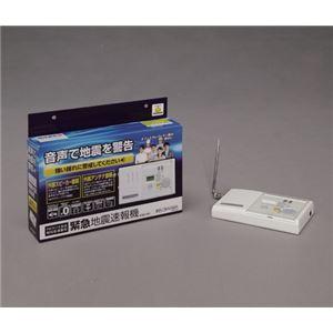 アイリスオーヤマ FMラジオ放送報知音連動型緊急地震速報機 ホワイト EQA-101 - 拡大画像