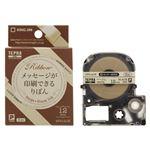キングジム 「テプラ」PRO SRシリーズ専用テープカートリッジ りぼん 5m SFR12JK ベージュ 黒文字 1巻5m