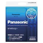 Panasonic(パナソニック) 充電式ニッケル水素電池 エネループ急速充電器セット(単3・単4形兼用) K-KJ22MCC40 1セット