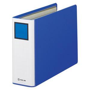 キングジム キングファイル スーパードッチ ヨコ型・両開き 1466 青 1冊