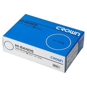 クラウン ハイバンド 輪ゴム 箱入500g(正味重量) CR-BD420-5-AM 1箱