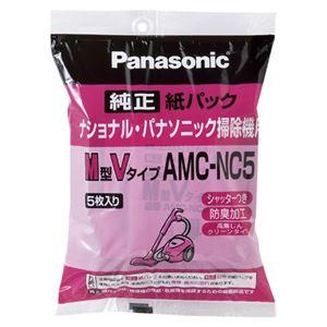 Panasonic(パナソニック) 掃除機用純正紙パック AMC-NC5 5枚 - 拡大画像