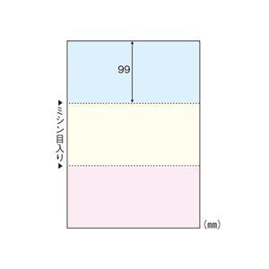 (業務用セット) ヒサゴ マルチプリンタ帳票 A4判3面 カラータイプ FSC2012 100枚入 【×2セット】