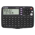 (業務用セット) キャノン Canon 電子辞書 IDP-610J 1台入 【×2セット】