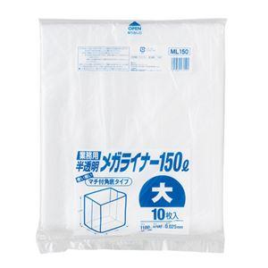 (業務用セット)業務用大型ポリ袋メガライナー半透明ポリ袋ML15010枚入【×5セット】