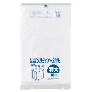 (業務用セット)業務用大型ポリ袋メガライナー半透明ポリ袋ML30010枚入【×3セット】