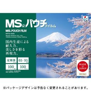 (業務用セット)明光商会MSパウチフィルムMP10-6595100枚入【×2セット】