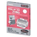 (業務用セット) アスカ ラミネーター専用フィルム250ミクロン 特厚口 BH091 20枚入 【×2セット】