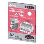 (業務用セット) アスカ ラミネーター専用フィルム250ミクロン 特厚口 BH092 20枚入 【×2セット】