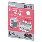 (業務用セット) アスカ ラミネーター専用フィルム250ミクロン 特厚口 BH093 20枚入 【×2セット】