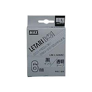 (業務用セット) マックス ビーポップ ミニ(PM-36、36N、36H、24、2400)・レタリ(LM-1000、LM-2000)共通消耗品 ラミネートテープL 8m LM-L506BC 透明 黒文字 1巻8m入 【×2セット】