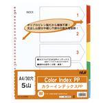 (業務用セット) テージー カラーインデックスPP A4判タテ型(30穴) IN-3405 1組入 【×10セット】
