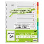 (業務用セット) テージー カラーインデックスPP A4判タテ型(30穴) IN-3410 1組入 【×5セット】
