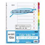 (業務用セット) テージー カラーインデックスPP A4判タテ型(30穴) IN-3412 1組入 【×5セット】