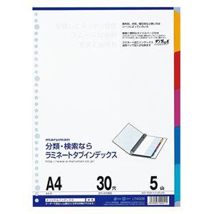 (業務用セット)マルマンラミネートタブインデックス30穴LT40051組入【×10セット】