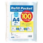 (業務用セット) リフィルポケット A4判タテ型 CHX-2430-00 100枚入 【×5セット】