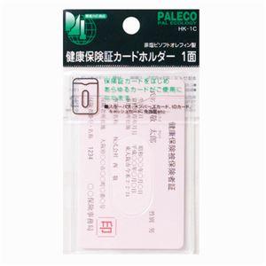(業務用セット) 西敬 健康保険証カードホルダー ソフトオレフィン0.3mm厚 HK-1C 1枚入 【×20セット】