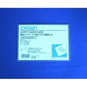 (業務用セット) クラウン再生カードケース Aペット樹脂硬質タイプ0.4mm厚 A判サイズ CR-CHA6R-T 1枚入 【×20セット】