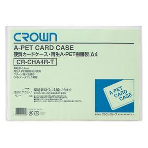(業務用セット) クラウン再生カードケース Aペット樹脂硬質タイプ0.4mm厚 A判サイズ CR-CHA4R-T 1枚入 【×10セット】