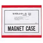 (業務用セット) 西敬 マグネットケース 軟質PVC0.4mm厚 A4判 CSM-A4 赤 1枚入 【×3セット】