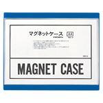 (業務用セット) 西敬 マグネットケース 軟質PVC0.4mm厚 A4判 CSM-A4 青 1枚入 【×3セット】