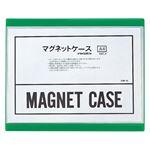 (業務用セット) 西敬 マグネットケース 軟質PVC0.4mm厚 A4判 CSM-A4 緑 1枚入 【×3セット】