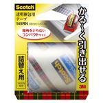 (業務用セット) 住友スリーエム スコッチ(R)透明梱包用テープ 「かる〜く引き出せるテープ」 145RN 1巻入 【×10セット】の写真